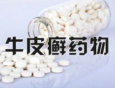 刺激性药物是否对银屑病造成影响