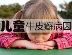 儿童牛皮癣的引发病因有什么?