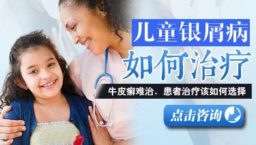 如何治疗儿童牛皮癣