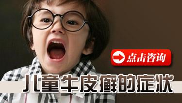 儿童初期牛皮癣症状