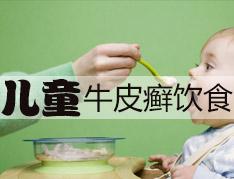 儿童银屑病患者不能吃什么